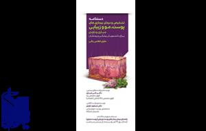 دستنامه تشخیص و درمان بیماری های پوست، مو و زیبایی/ برای دانشجویان پزشکی و پزشکان