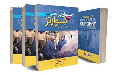 مجموعه اصول جراحی شوارتز ۲۰۱۹ چهار جلدی