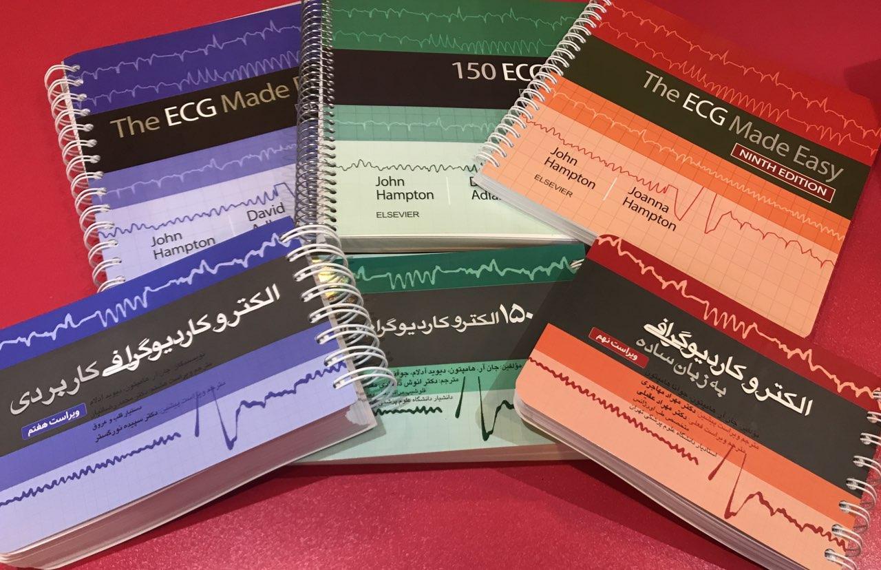 مجموعه ۶ جلدی ترجمه و انگلیسی کتب الکتروکاردیوگرافی ۲۰۱۹ ECG